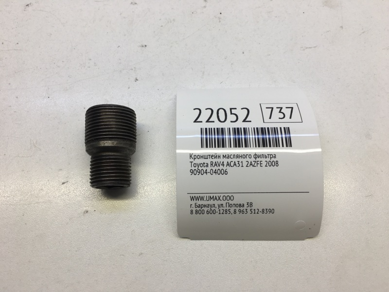 Кронштейн масляного фильтра Toyota  90904-04006