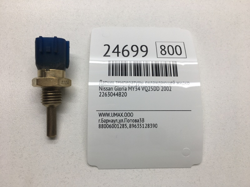 Датчик температуры охлаждающей жидкости   2263044B20