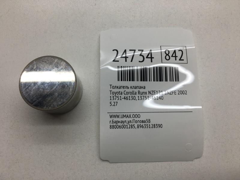 Толкатель клапана   13751-46130, 13751-46140