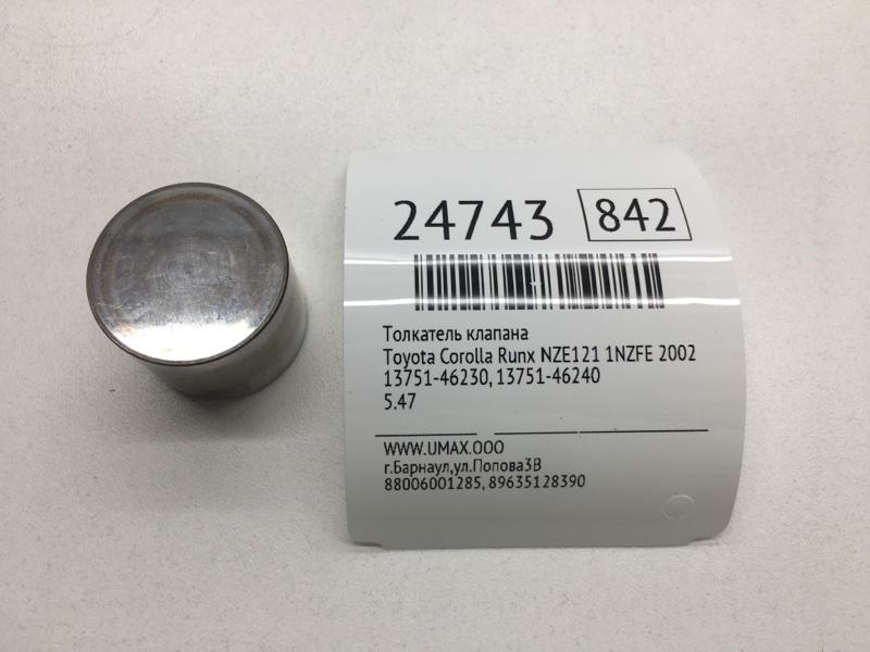Толкатель клапана   13751-46230, 13751-46240