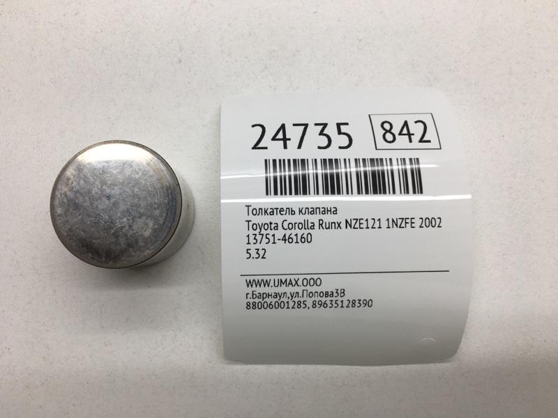 Толкатель клапана   13751-46160