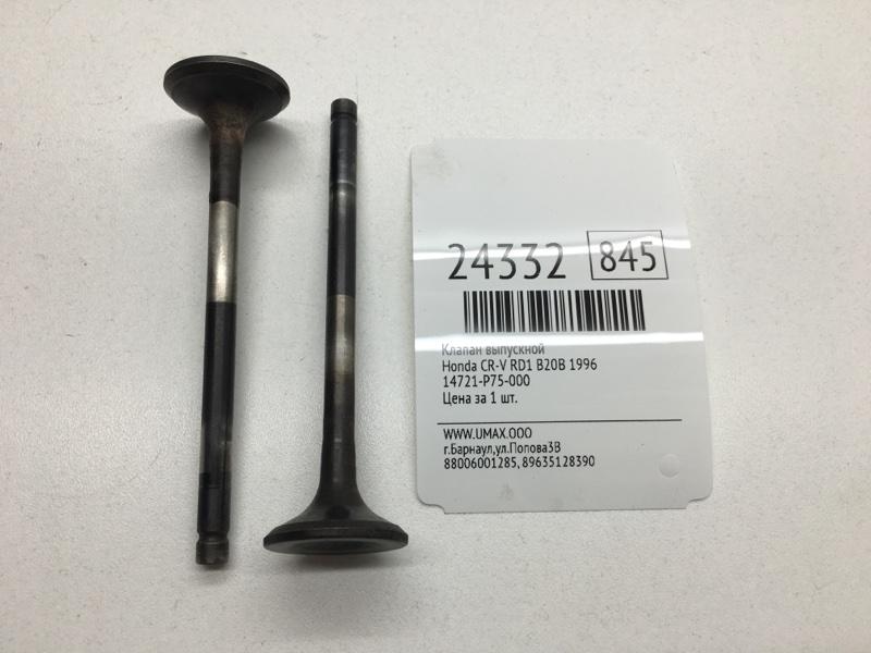 Клапан выпускной   14721-P75-000