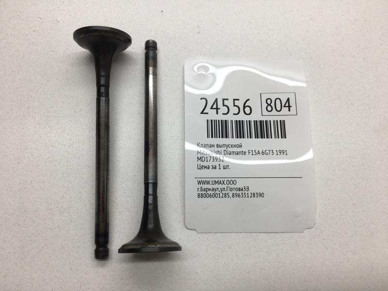 Клапан выпускной   MD173932