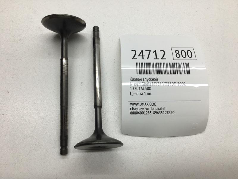 Клапан впускной   13201AL500, 13201AL501