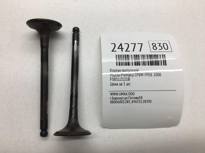 Клапан выпускной   FS0112121B