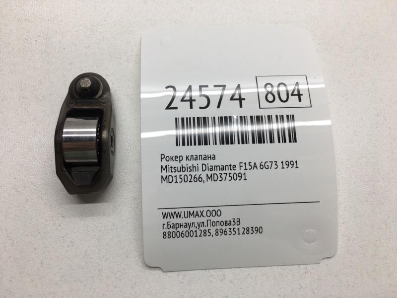Коромысло клапана   MD150266, MD375091