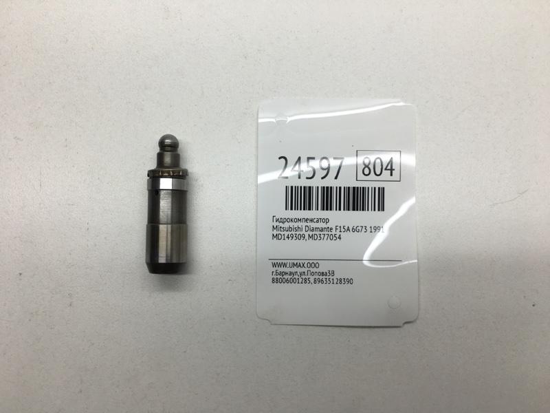 Гидрокомпенсаторы   MD149309, MD377054